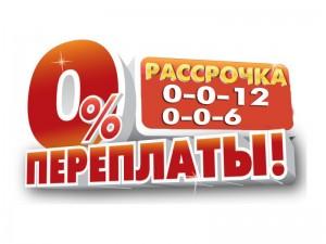 wsv-2011-12-15-20rassrochka-205